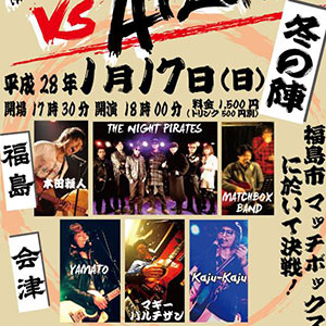 THE NGHT PIRATES 企画  福島 VS 会津