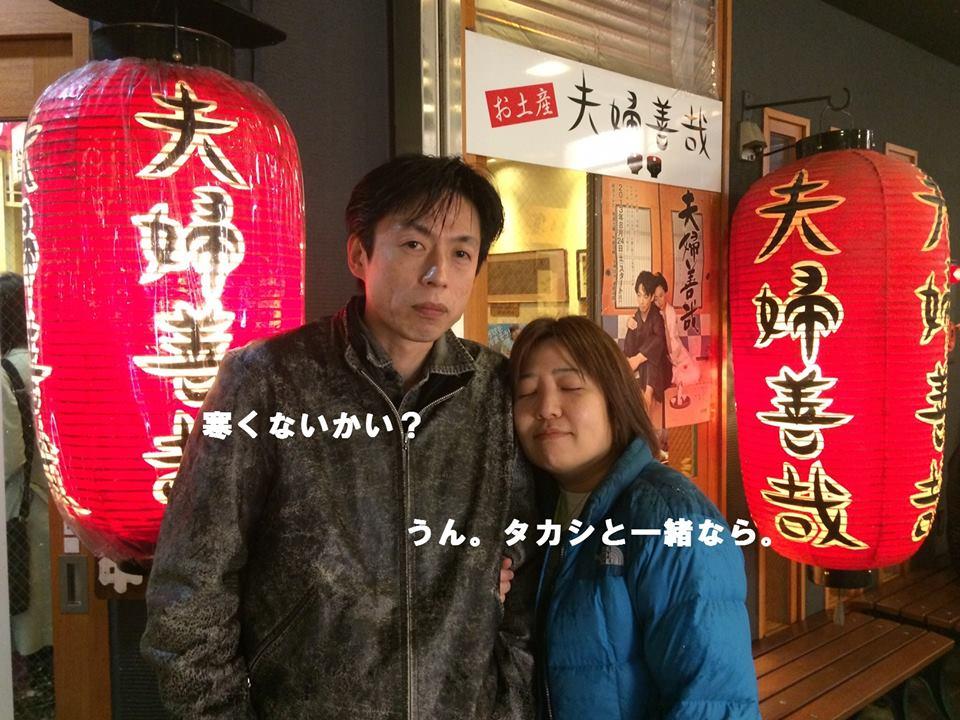 松本たかし と 木村ゆか