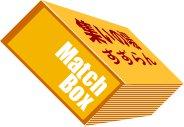 出張MATCHBOX in 『つきだてマルシェ』