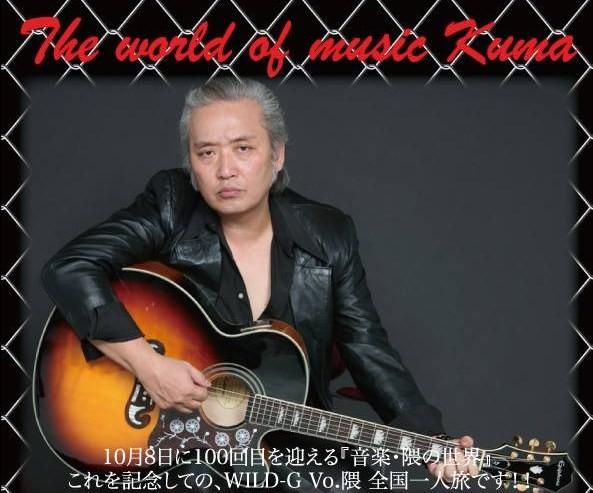 『音楽・隈の世界vol.127 IN FUKUSHIMA』