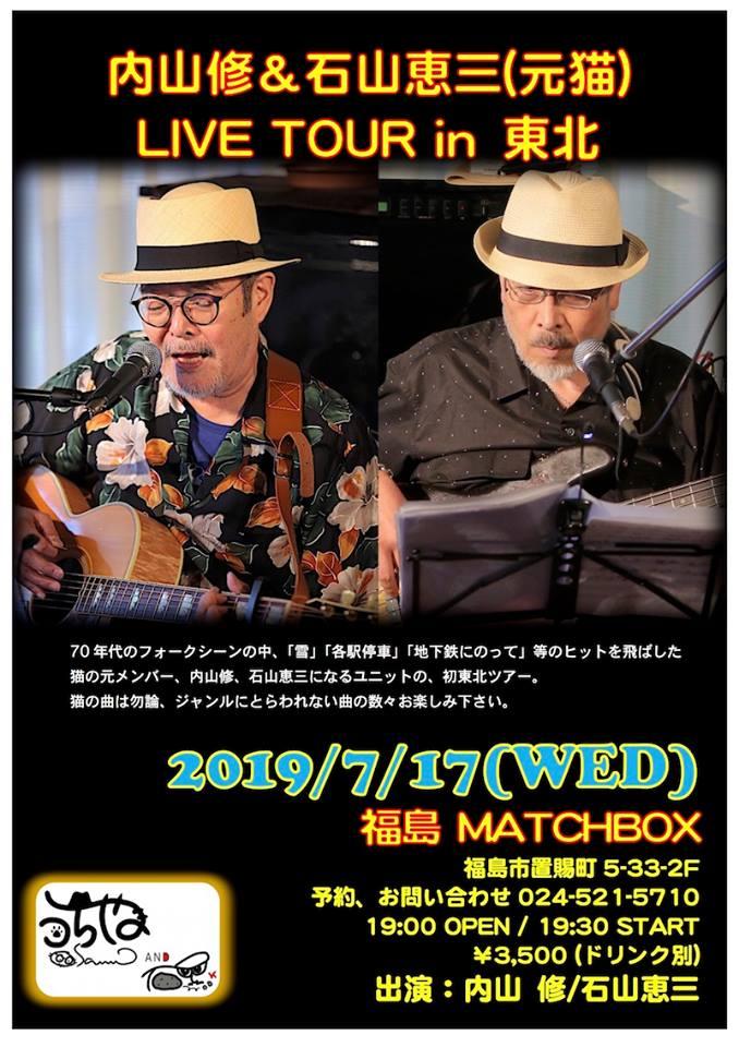 内山修&石山恵三(元猫) LIVE TOUR in 東北